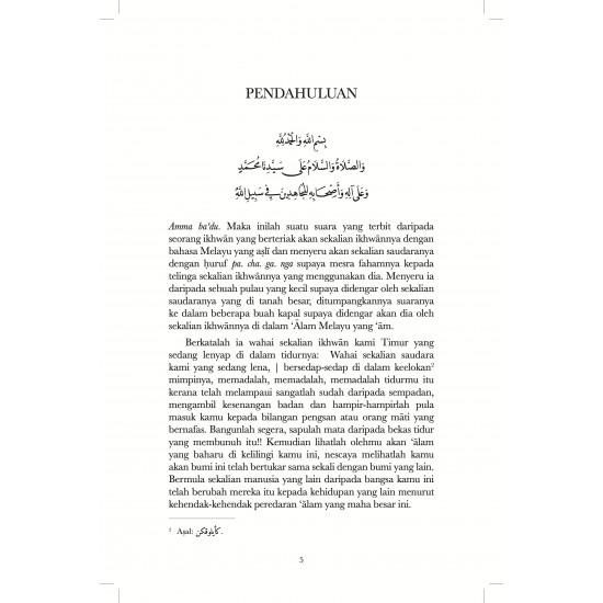 [LIMITED] Kitāb 'Ālam Perempuan